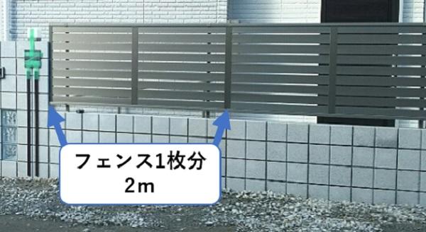 フェンス1枚2m