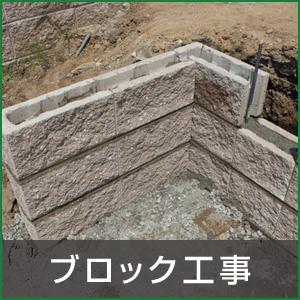 カテゴリー_ブロック工事