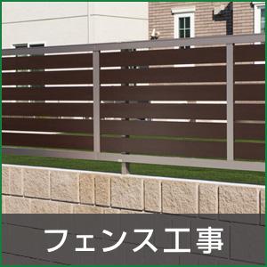 カテゴリー_フェンス工事